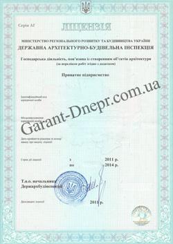 Лицензия на выполнение строительных работ (строительная лицензия)