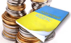 налоговый-кодекс-украины