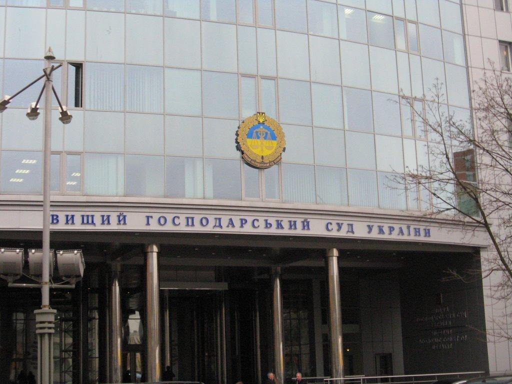 хозяйственного-суда-украины