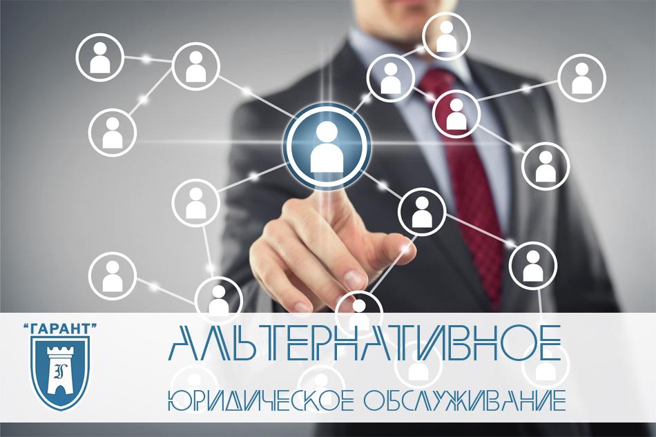 alternativnoe-obslugivanie
